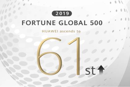 2019《財富》世界500強,華為躍升了11名