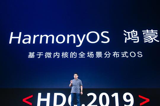 華為發佈全新分散式鴻蒙OS 打造全場景智慧生活新體驗