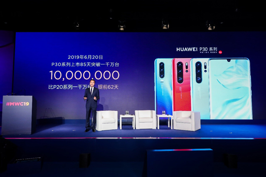 華為P30系列手機創華為旗艦機破千萬台最快紀錄,獲全球消費者喜愛