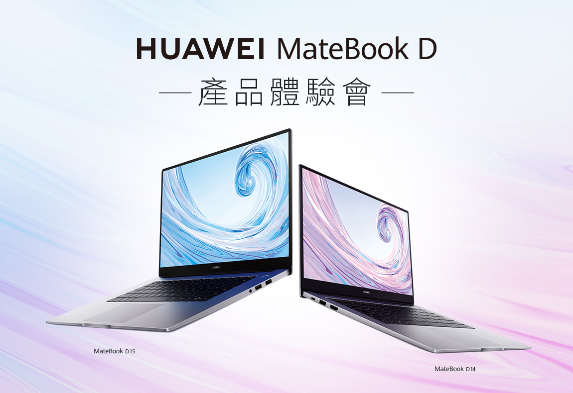 HUAWEI MateBooK D 產品體驗會