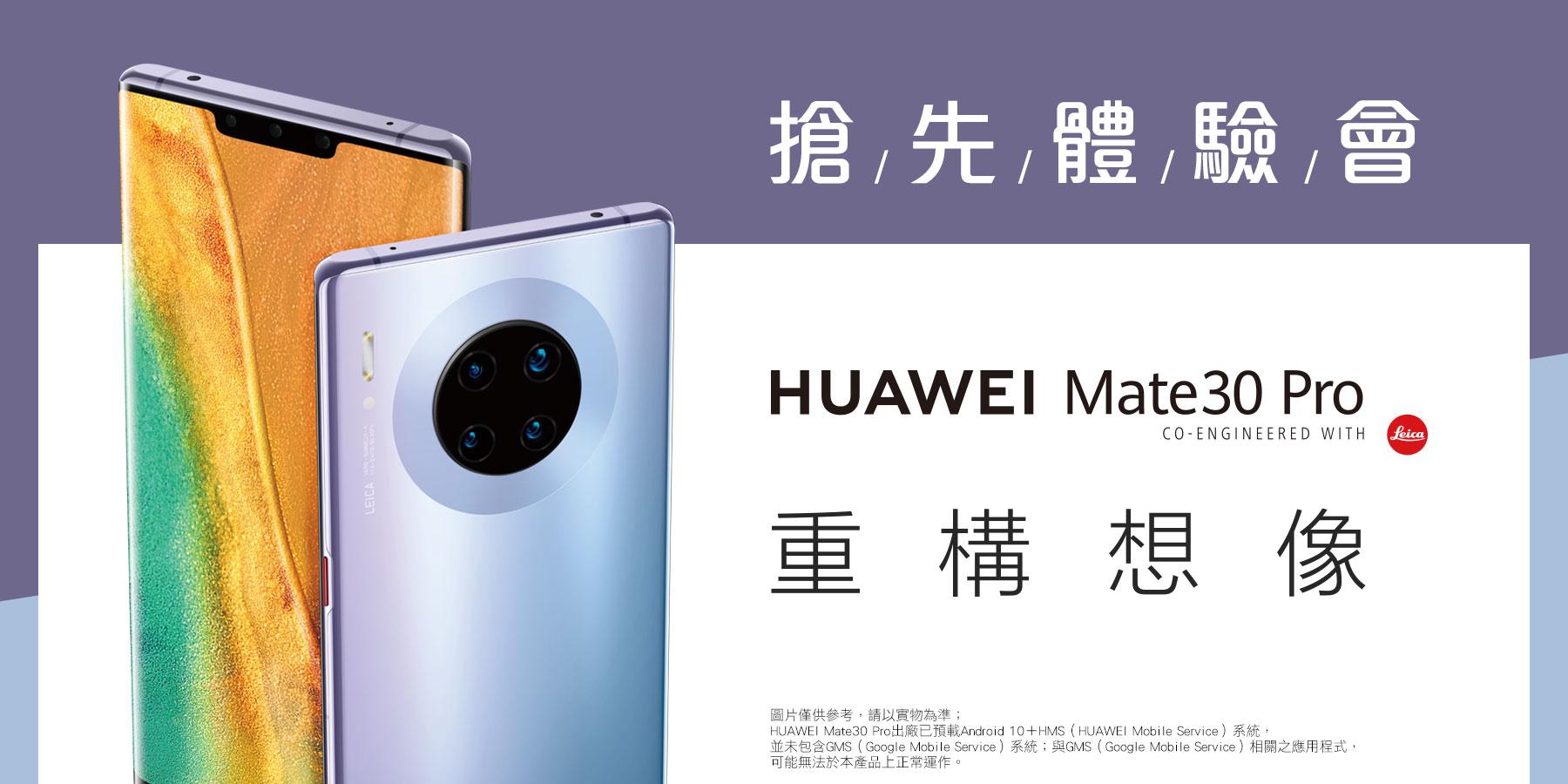 HUAWEI Mate30 Pro 搶先體驗會
