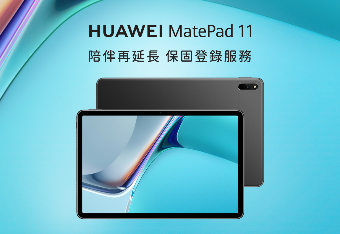 HUAWEI MatePad 11保固延長登錄