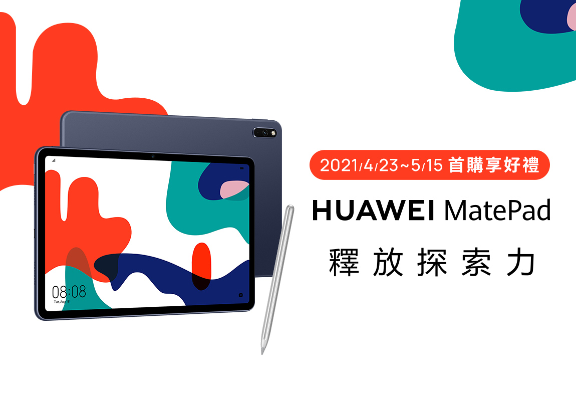 HUAWEI MatePad 首購活動辦法