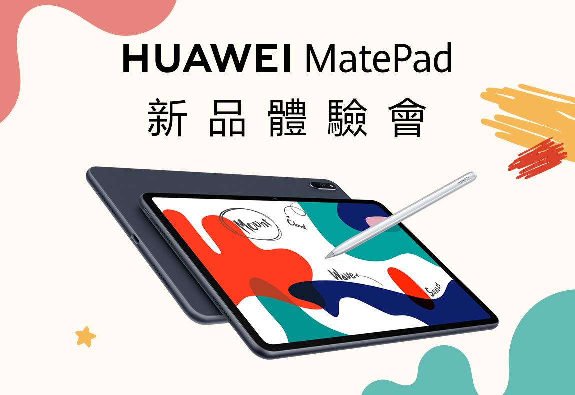 HUAWEI MatePad新品體驗會免費報名中