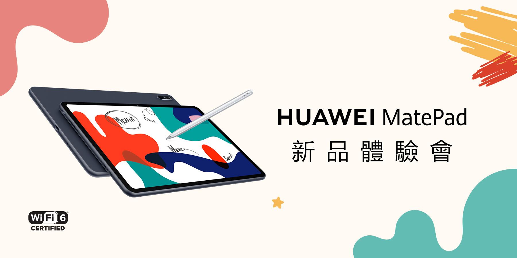HUAWEI MatePad 新品體驗會