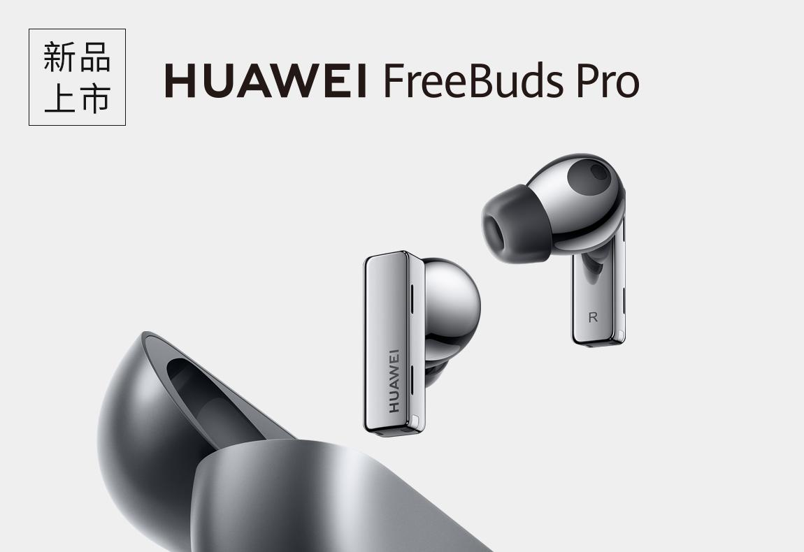 HUAWEI FreeBuds Pro<br/>銷售通路