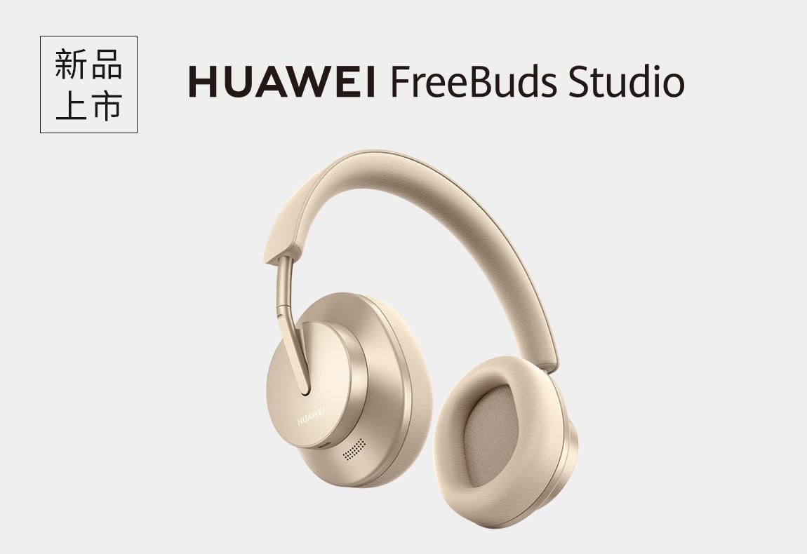 HUAWEI FreeBuds Studio 銷售通路