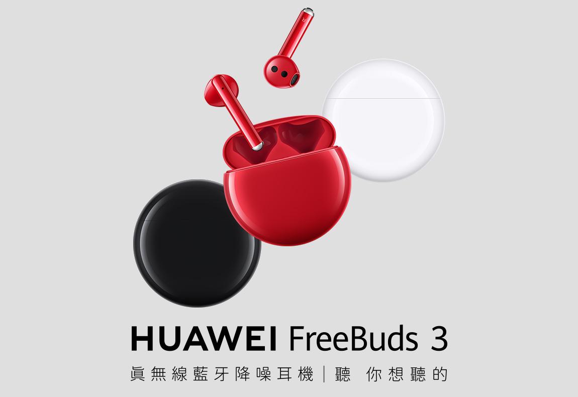 HUAWEI FreeBuds 3 銷售通路
