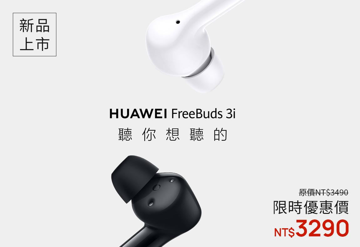 HUAWEI FreeBuds 3i 銷售通路