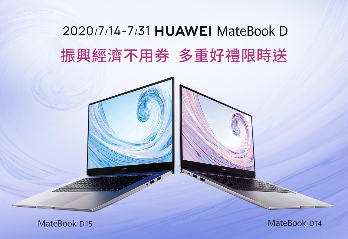 HUAWEI MateBook D14/D15上市活動