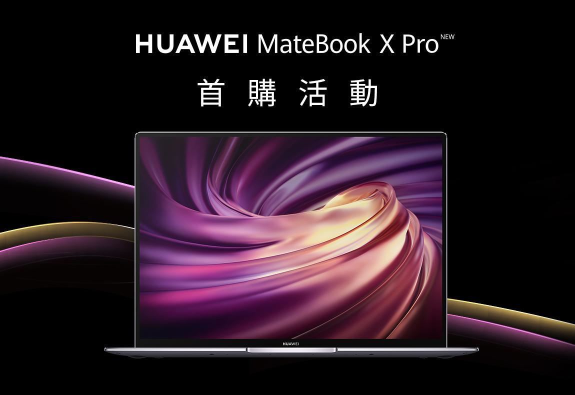HUAWEI MateBook X Pro 首購活動辦法