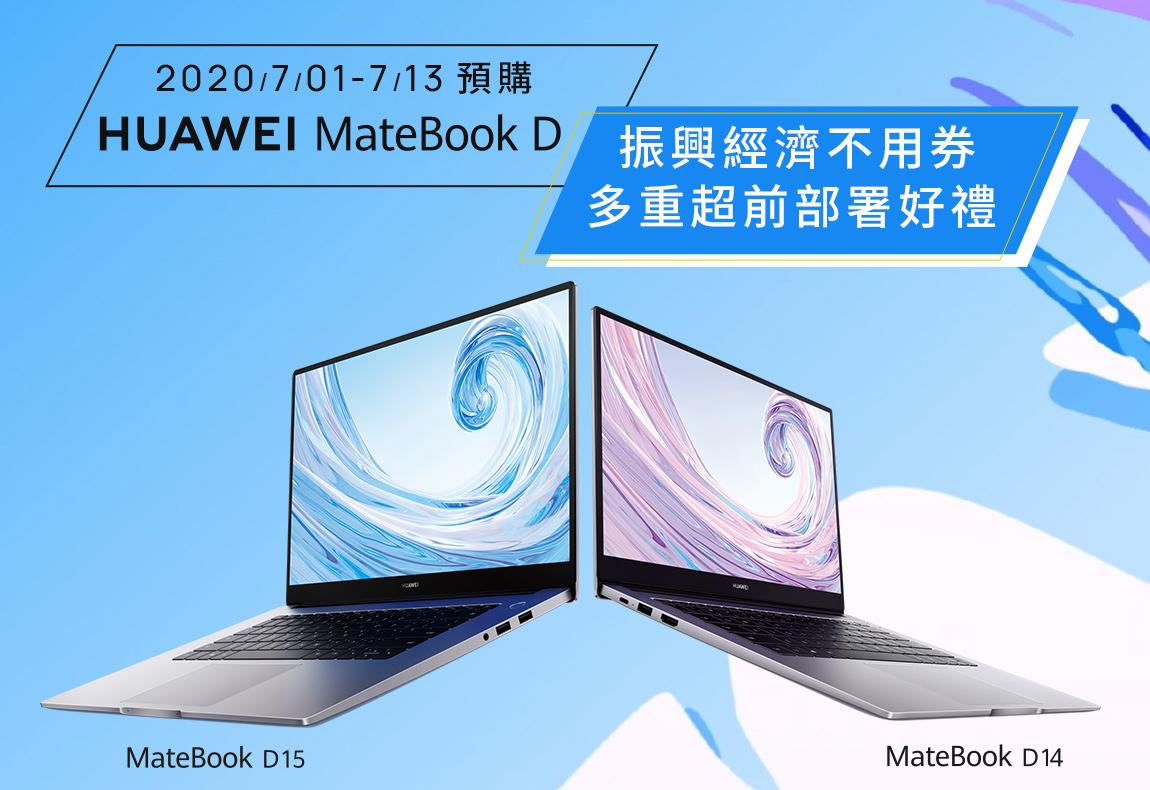 HUAWEI MateBook D14/D15預購活動
