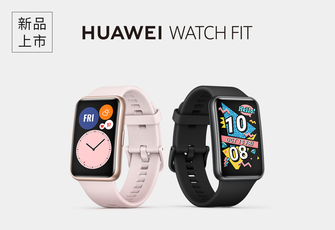 HUAWEI WATCH FIT<br/>銷售通路