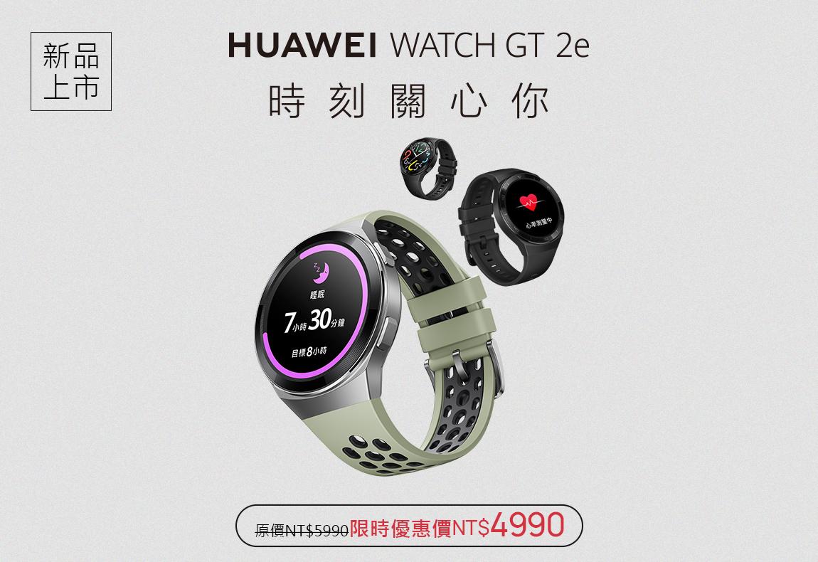HUAWEI WATCH GT 2e 銷售通路