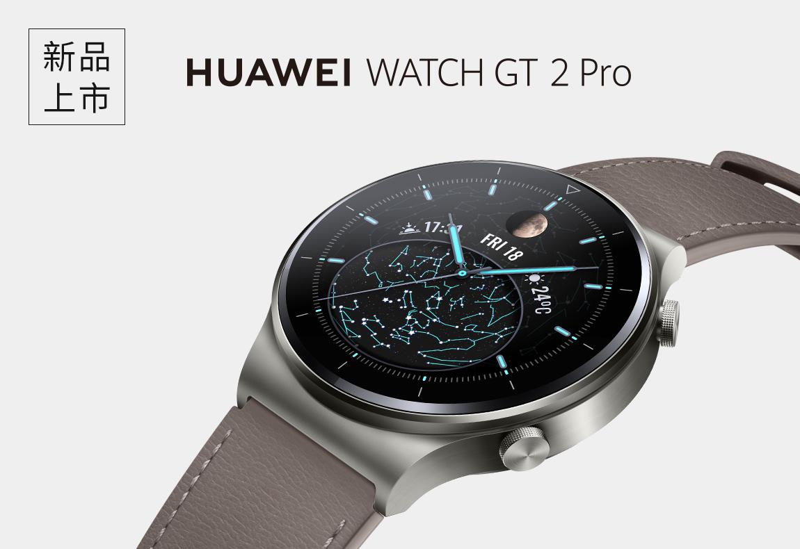 HUAWEI WATCH GT 2 Pro 銷售通路