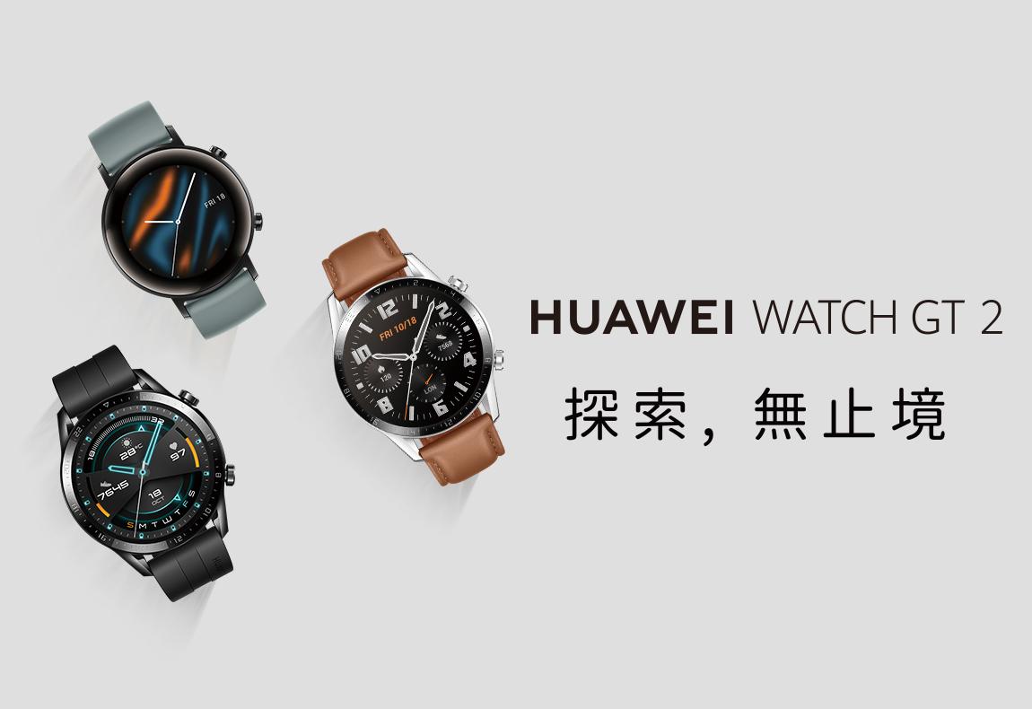 HUAWEI WATCH GT2 銷售通路
