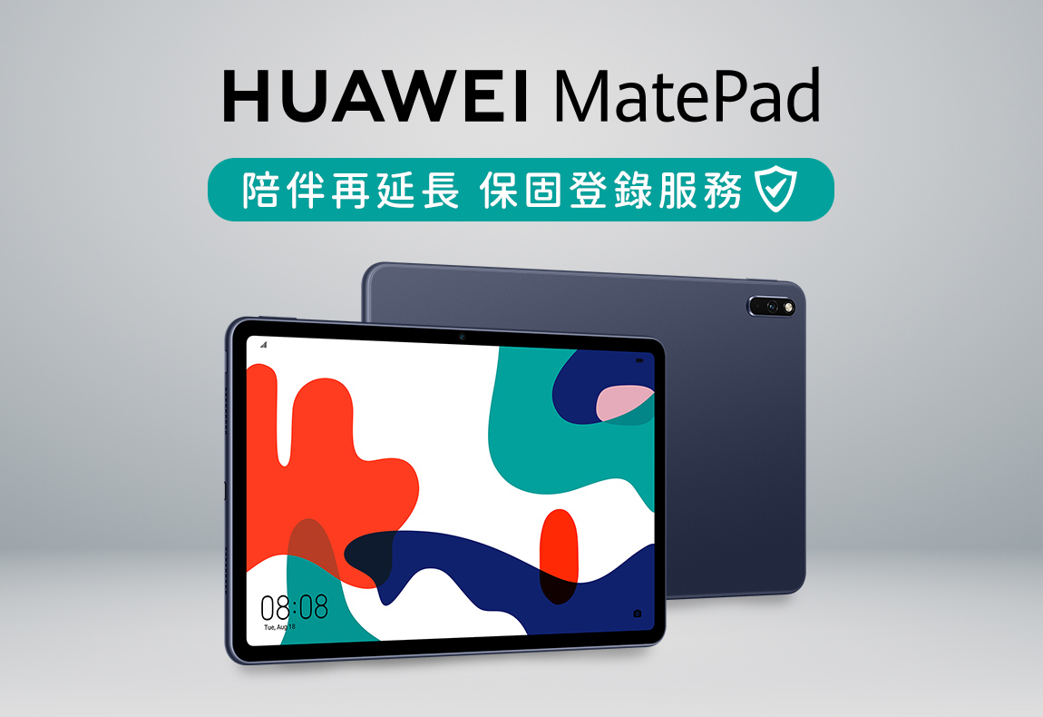 HUAWEI MatePad保固延長登錄