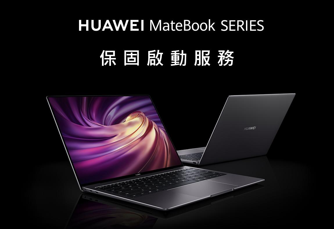 HUAWEI MateBook  系列 啟動保固服務