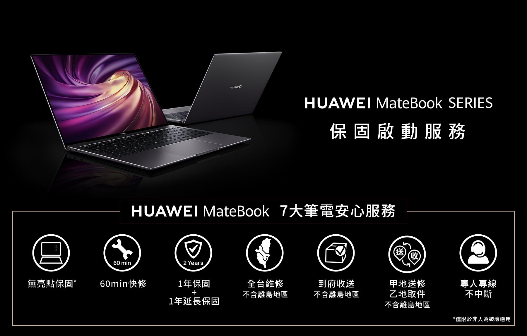 HUAWEI MateBook保固活動